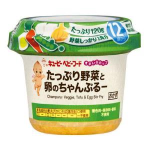 キユーピーベビーフード すまいるカップ たっぷり野菜と卵のちゃんぷるー 12ヵ月頃から 離乳食 120g|yoka1
