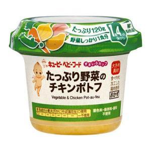 キユーピーベビーフード すまいるカップ たっぷり野菜のチキンポトフ 1歳4ヵ月頃から 離乳食 120g|yoka1