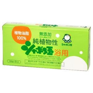 純植物性シャボン玉浴用 3個入|yoka1