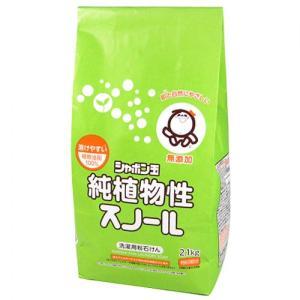 シャボン玉 純植物性 スノール 洗濯用粉石けん 2.1kg