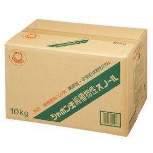 シャボン玉石けん シャボン玉 純植物性 スノール 10kg パーム・ヤシ油使用|yoka1