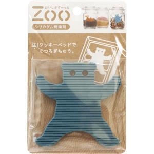 Zoo シリカゲル乾燥剤 くま ブルー|yoka1