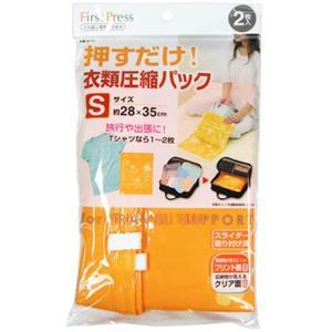 First Press 押すだけ!衣類圧縮パック Sサイズ 2枚入 【東和産業】|yoka1