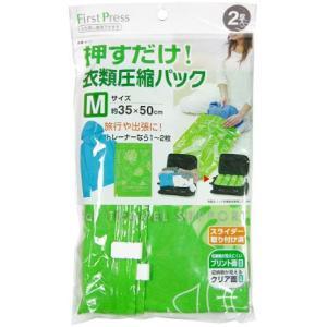 First Press 押すだけ!衣類圧縮パック Mサイズ 2枚入 【東和産業】|yoka1