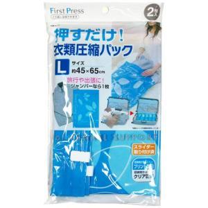 First Press 押すだけ!衣類圧縮パック Lサイズ 2枚入 【東和産業】|yoka1