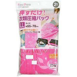 First Press 押すだけ!衣類圧縮パック LLサイズ 2枚入 【東和産業】|yoka1