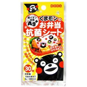 日本デキシー くまモンのお弁当抗菌シート 30枚|yoka1