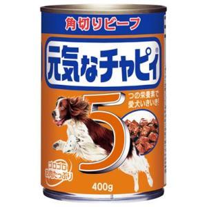 元気なチャピィ 角切りビーフ 400g [ドッグフード] yoka1