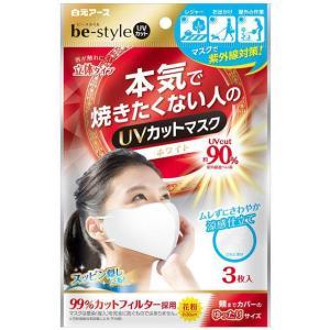 ビースタイル 本気で焼きたくない人のUVカットマスク ホワイト 3枚入|yoka1