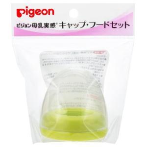 ピジョン 母乳実感 キャップ・フードセット ライトグリーン|yoka1