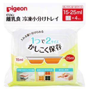 ピジョン 離乳食 冷凍小分けトレイ 15・25ml 4枚入 yoka1