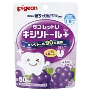 ピジョン 親子で乳歯ケア タブレットU キシリトール+ ぷるりんぶどう味 60粒入 yoka1