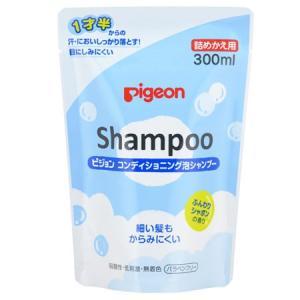 ピジョン コンディショニング泡シャンプー ふんわりシャボンの香り 詰めかえ用 300ml|yoka1