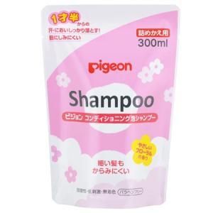ピジョン コンディショニング泡シャンプー やさしいフローラルの香り 詰めかえ用 300ml|yoka1