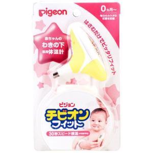 ピジョン 赤ちゃんのわきの下専用体温計 チビオンフィット イエロー 収納ケース付き|yoka1