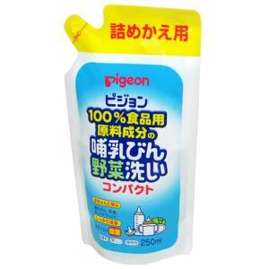 ピジョン 哺乳びん野菜洗いコンパクト 詰替用 250ml|yoka1