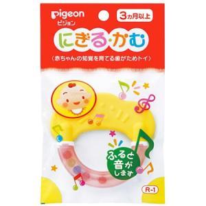 赤ちゃんの知覚を育てる歯がためトイ にぎる・かむ R-1 (対象年齢)3ヵ月以上 【ピジョン】|yoka1