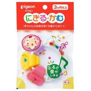 赤ちゃんの知覚を育てる歯がためトイ にぎる・かむ R-3 (対象年齢)3ヵ月以上 【ピジョン】|yoka1
