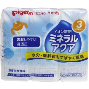 ピジョン イオン飲料 ミネラルアクア 125ml×3個パック [3ヵ月頃から]|yoka1
