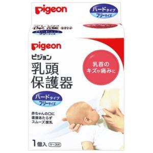 ピジョン 乳頭保護器 授乳用ハードタイプ フリーサイズ ケース付 1個入|yoka1