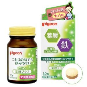 ピジョンサプリメント 葉酸プラス 30粒入|yoka1