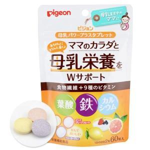 ピジョン 母乳パワープラスタブレット 60粒入|yoka1