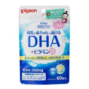 【営業日16時までのご注文なら当日発送】※品切れを除く ピジョン DHAプラス 60粒入 母乳で赤ち...