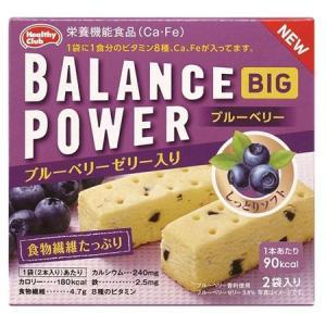 バランスパワービッグ ブルーベリー味 2袋(4本入)|yoka1