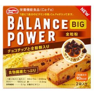 バランスパワービッグ 全粒粉 2袋(4本入)|yoka1