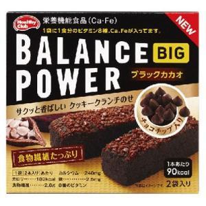 バランスパワービッグ ブラックカカオ味 2袋(4本入)|yoka1