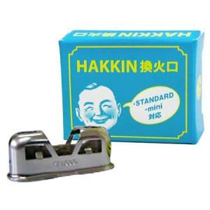 ハクキンカイロ 換火口 STANDARD・mini対応