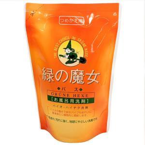 緑の魔女 バス お風呂用洗剤・つめかえ用 360ml|yoka1