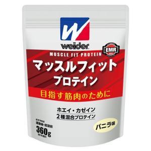 ウイダー マッスルフィットプロテイン バニラ味/Weider  筋力を強くするために!効率的な身体づ...