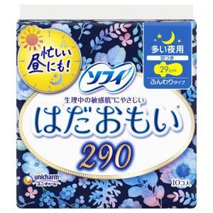 ソフィ はだおもい 290 多い夜用 羽つき 29cm 10コ入 ユニ・チャーム|yoka1