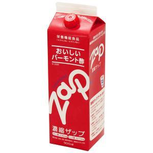 濃縮ザップZAP バーモント酢 900ml|yoka1