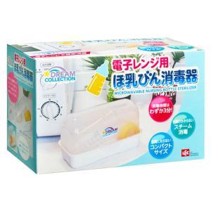 レック 電子レンジ用 ほ乳びん消毒器 DreamCollection