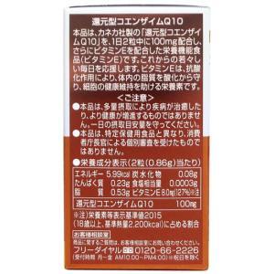 ユニマットリケン 還元型コエンザイムQ10 60粒 栄養機能食品(ビタミンE)|yoka1|02