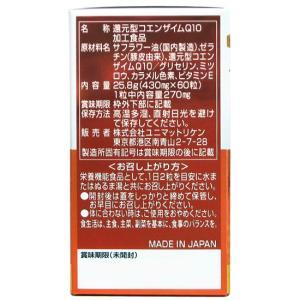 ユニマットリケン 還元型コエンザイムQ10 60粒 栄養機能食品(ビタミンE)|yoka1|03