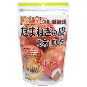 ユニマットリケン 国内産たまねぎの皮粉末100% 100g|yoka1