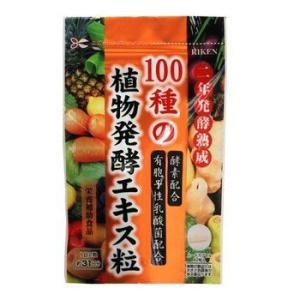 二年発酵熟成 100種の植物発酵エキス粒 62粒入 yoka1
