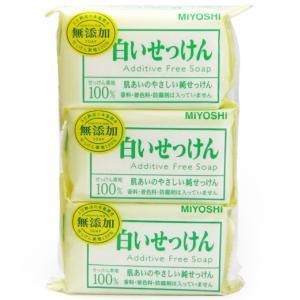ミヨシ石鹸 無添加 白いせっけん 3個入 肌あいのやさしい純石けん  無香料・無着色。香料・着色料・...