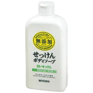 ミヨシ石鹸 無添加 ボディソープ 白いせっけん 400ml お肌が敏感な方にもやさしい、安心の無添加...