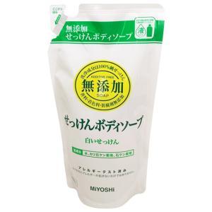 ミヨシ石鹸 無添加 白いせっけんボディソープ 詰替用350ml|yoka1