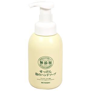 ミヨシ石鹸 無添加せっけん 泡のハンドソープ 350ml|yoka1