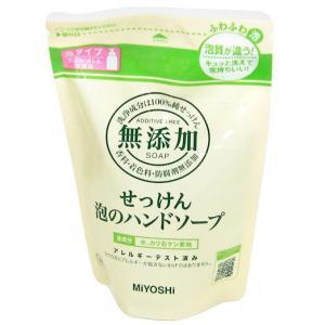 ミヨシ石鹸 無添加せっけん 泡のハンドソープ 詰替用300ml|yoka1