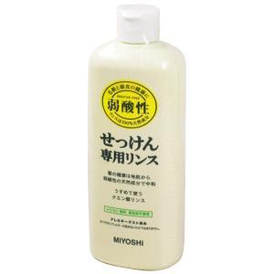ミヨシ石鹸 無添加 せっけん専用リンス 350mL|yoka1