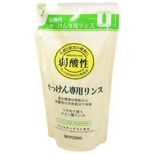 ミヨシ石鹸 無添加 せっけん専用リンス 詰替用 300mL|yoka1