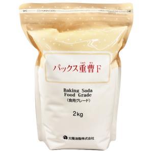 太陽油脂 パックス 重曹F 2kg(食用グレード)|yoka1
