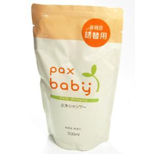 パックスベビー 全身シャンプー 詰替用 300ml / 太陽油脂|yoka1