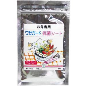 お弁当用 ワサガード抗菌シート 50枚入 yoka1